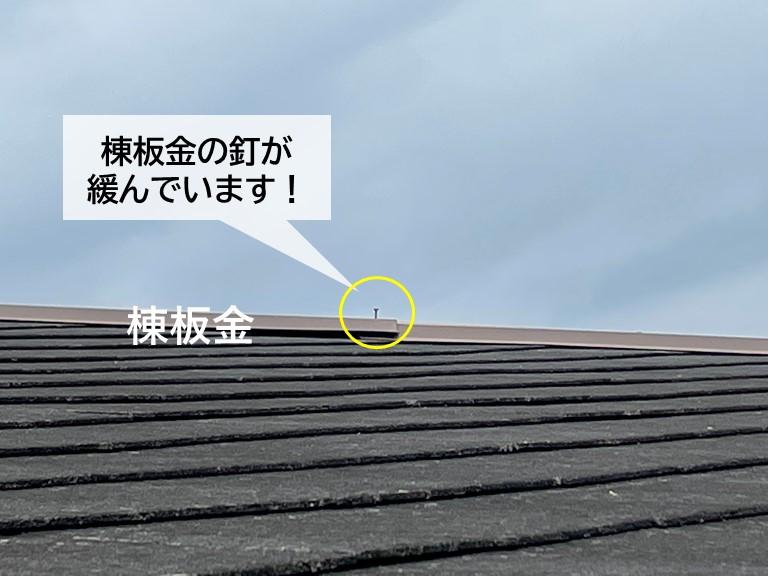 高石市の棟板金を固定している釘が緩んでいます