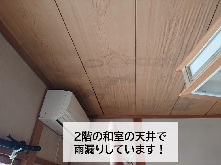 高石市の2階の和室の天井で雨漏りしています!