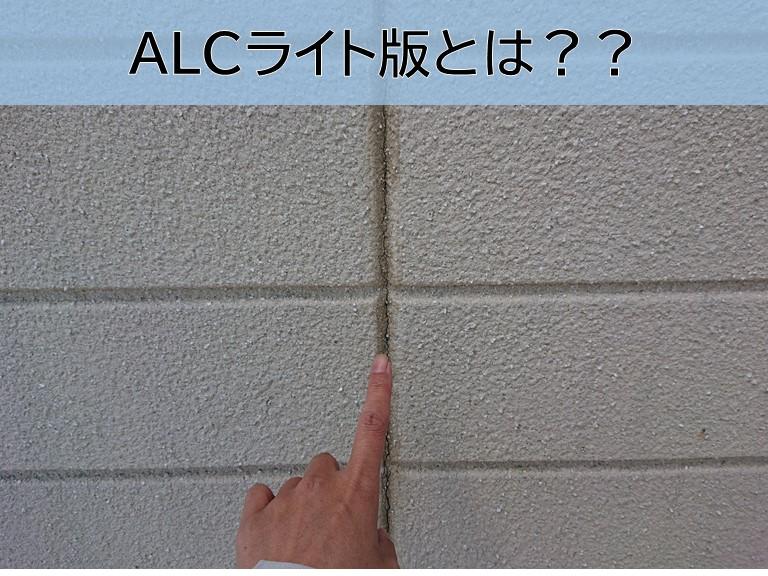 高石市I様邸の外壁で使用しているALCライト版とは?