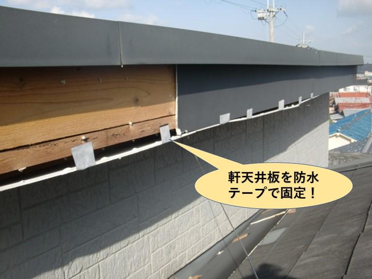 貝塚市の軒天井板を防水テープで固定