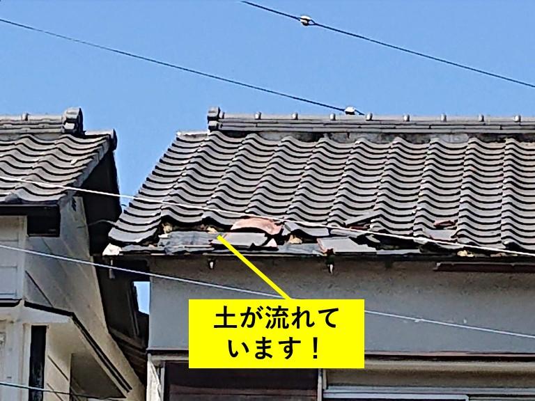 泉大津市の屋根の葺き土が流れています