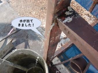 岸和田市の陸屋根の手すりをカットすると水が出てきました!