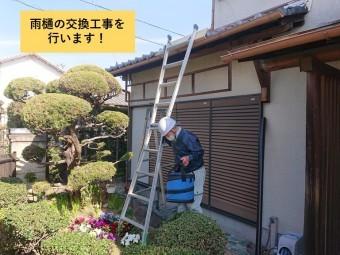 貝塚市の雨樋交換工事