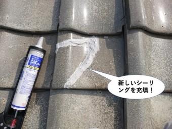 泉佐野市の屋根に新しいシーリングを充填