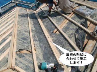 泉佐野市の屋根の形状に合わせて下地を施工