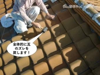 泉佐野市の屋根の瓦を全体的に瓦のズレを戻します