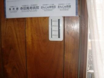 岸和田市土生町の物干し場増設で電気のスイッチ設置