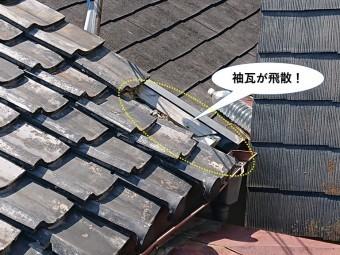岸和田市のいぶし瓦の袖瓦が飛散!