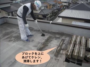 貝塚市の陸屋根のブロックを上にあげて清掃します!