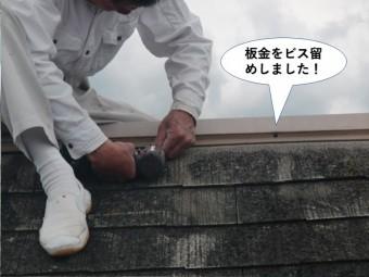 熊取町の棟板金をビス留めしました