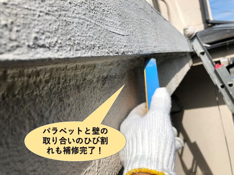 岸和田市のパラペットと壁の取り合いのクウラック補修