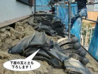岸和田市の下屋の瓦と土もおろします