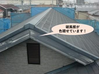 貝塚市の破風板の色褪せ