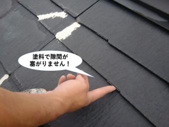熊取町の屋根の縁切り