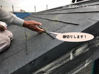 貝塚市の屋根の縁切り