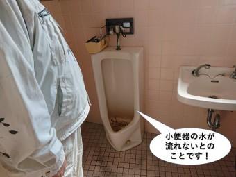 熊取町の小便器の水が流れないとのことです
