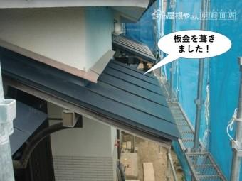 岸和田市の庇に板金を葺きました