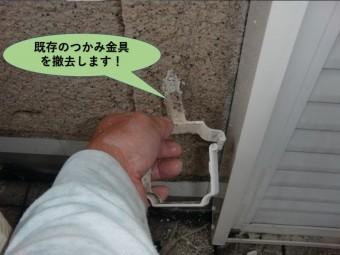 和泉市の既存のつかみ金具を撤去します