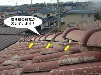 熊取町の降り棟の冠瓦がズレています