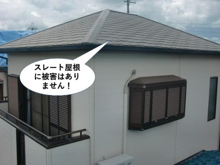 和泉市のスレート屋根に被害はありません