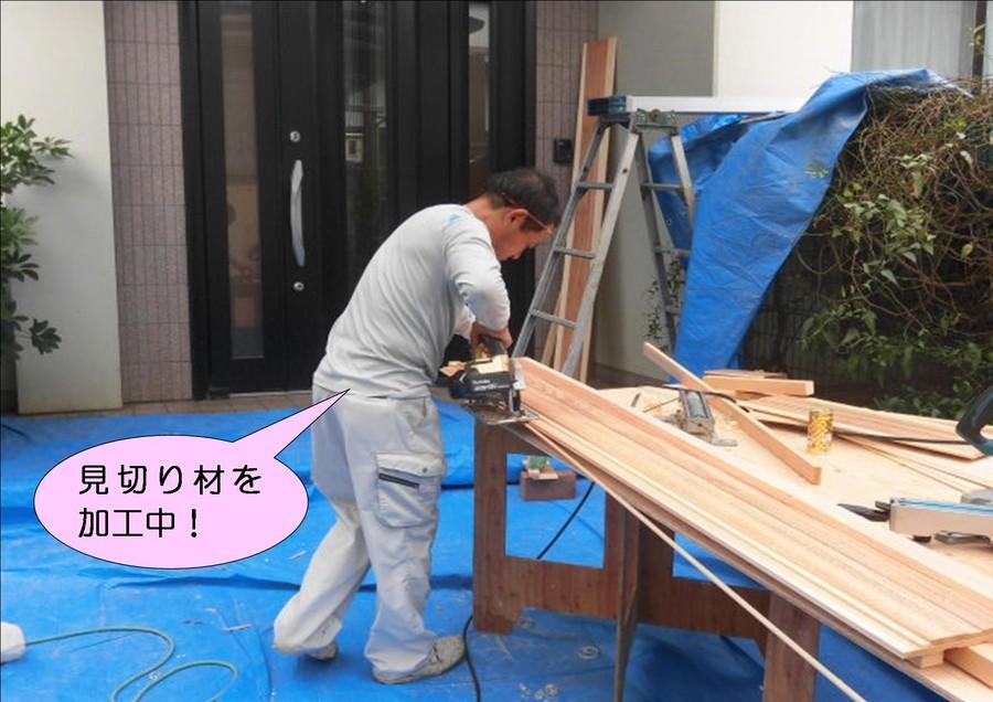 軒天井板・見切り材加工中