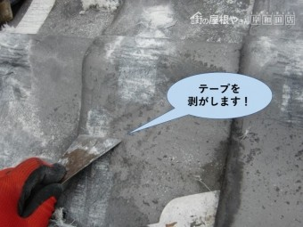 岸和田市の屋根の養生テープを剥がします