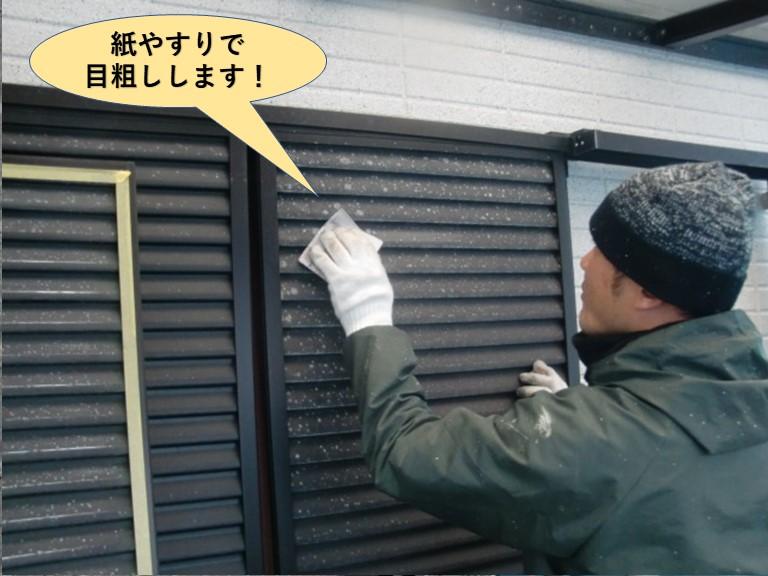 泉大津市の雨戸を紙やすりで目粗しします