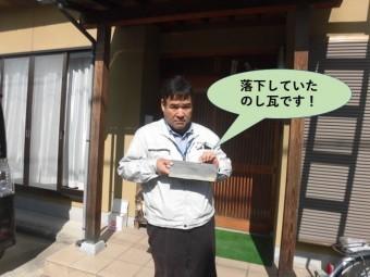 岸和田市の落下していたのし瓦です