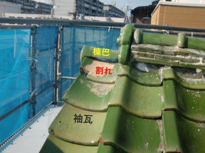 泉佐野市の棟巴と袖瓦と割れた瓦