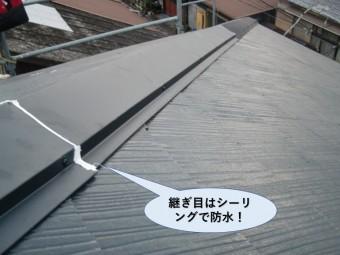 泉大津市の板金の継ぎ目はシーリングで防水
