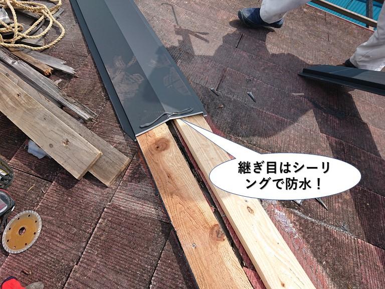 岸和田市の板金の継ぎ目はシーリングで防水