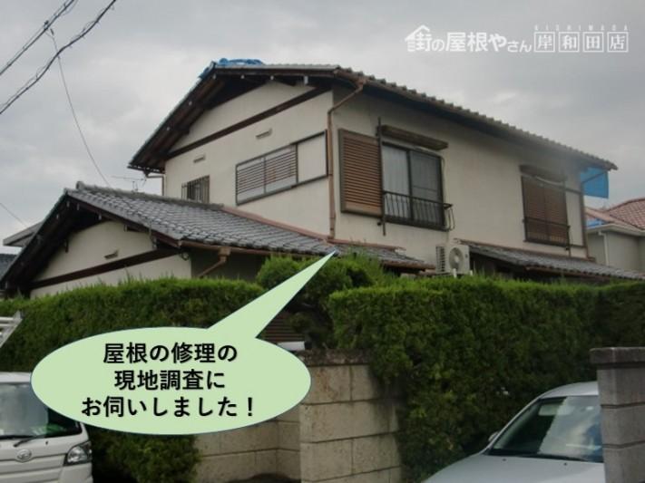 岸和田市の屋根の修理の現地調査