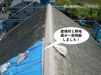 熊取町で屋根材と野地板が一部飛散しました