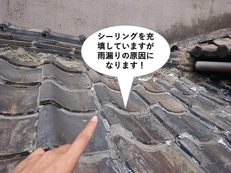 熊取町の瓦にシーリングを充填していますが雨漏りの原因になります