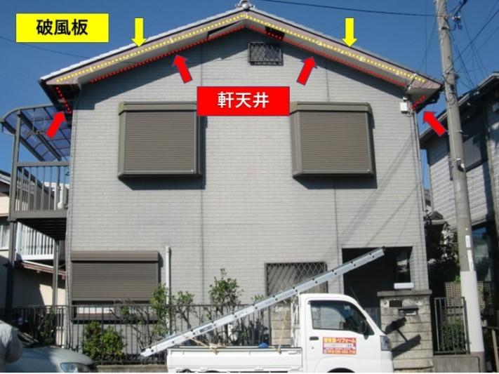 貝塚市の破風板と軒天井