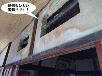 岸和田市の縁側も雨漏り