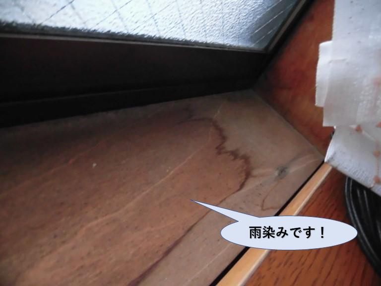 岸和田市の窓枠の雨染み