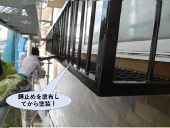 岸和田市の窓の手すりに錆止めを塗布してから塗装