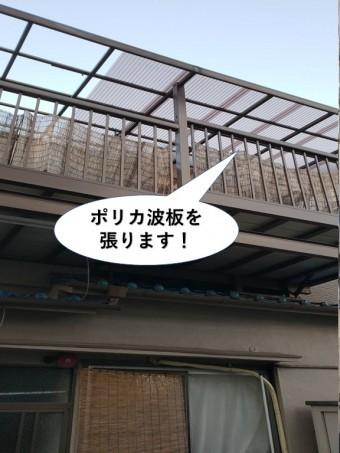 泉佐野市でポリカ波板を張ります