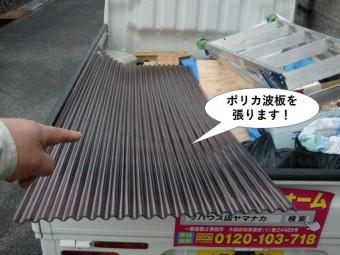 阪南市で使用するポリカ波板を張ります