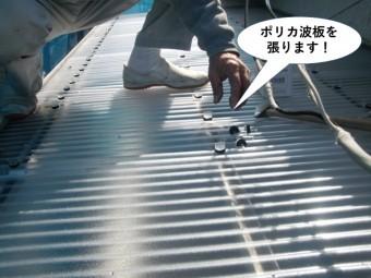 泉佐野市のテラスにポリカ波板を張ります