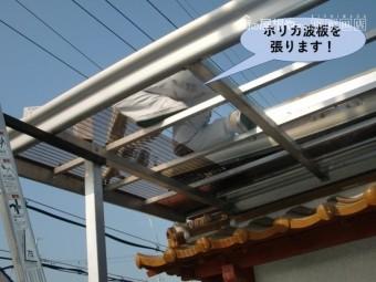 堺市中区でポリカ波板を張ります