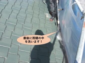 阪南市の屋根の最後に雨樋の中を洗います!