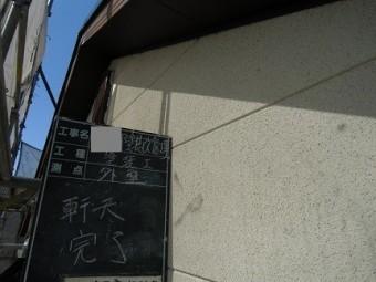 岸和田市真上町の外壁塗装と屋根塗装で軒天塗装