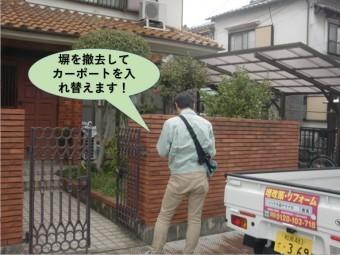 岸和田市の塀を撤去してカーポートを入れ替えます
