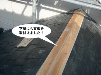貝塚市の下屋にも貫板を取付けました