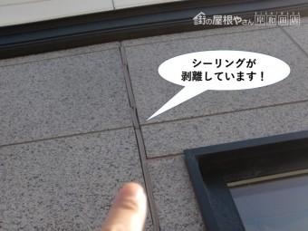 泉大津市の外壁のシーリングの剥離