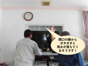 岸和田市の壁の開口の縁から雨水が漏れるそうです