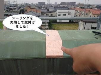 岸和田市の棟の継ぎ目にシーリングを取付けて銅板を固定