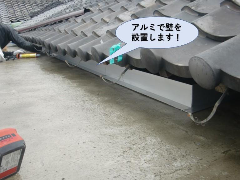 岸和田市の陸屋根にアルミで壁を設置します!